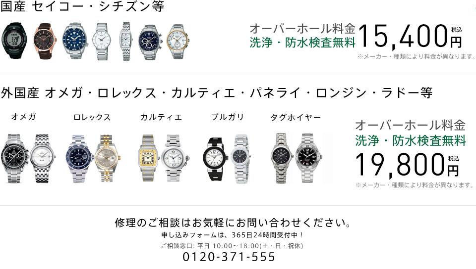 detailed look 3f643 92b6b リーズナブルな時計のオーバーホール料金 | 時計修理 ...